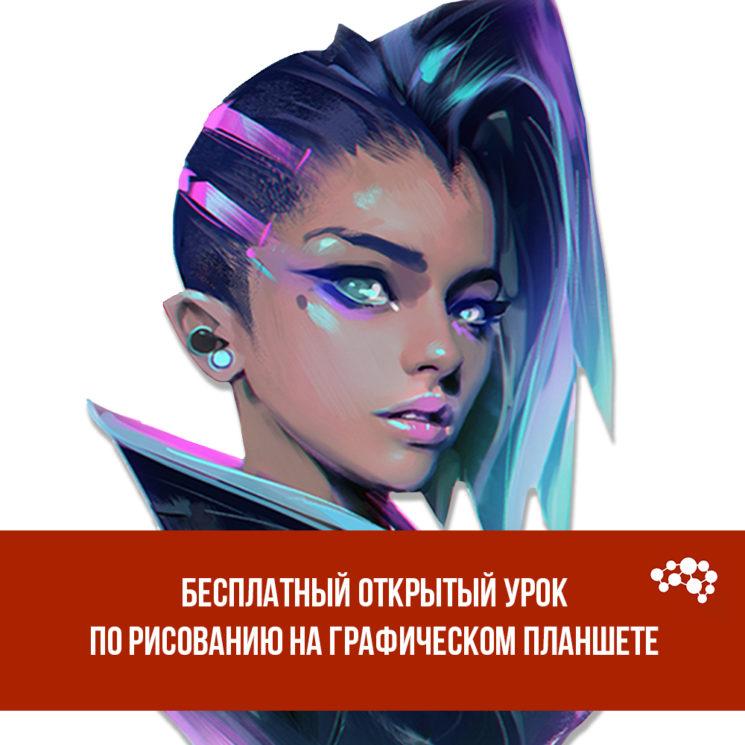 Бесплатный мастер-класс по рисованию на графическом планшете