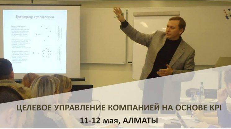Тренинг «KPI и мотивация»