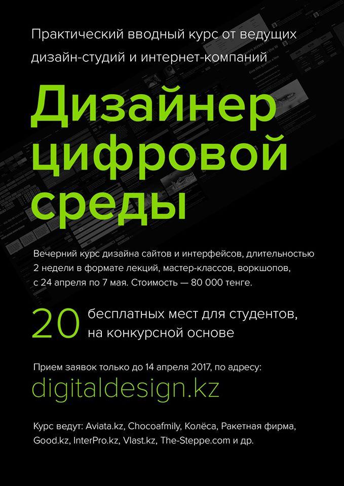 Дизайнер цифровой среды