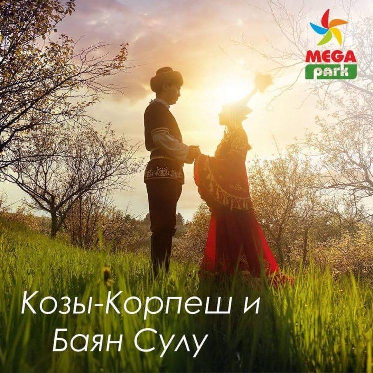 Праздник «Козы-Корпеш – Баян-Сулу»