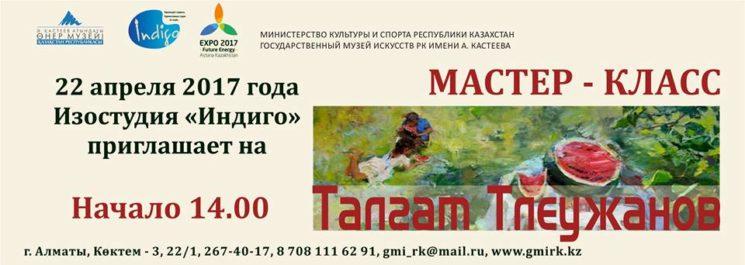 Мастер-класс Талгата Тлеужанова