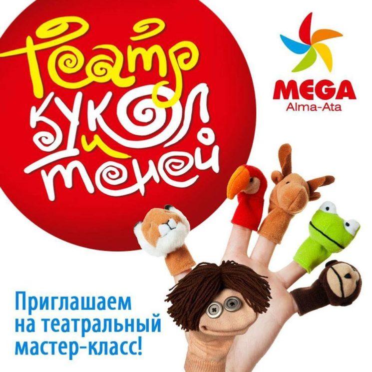 Мастер-класс «театр теней» и «театр кукол»