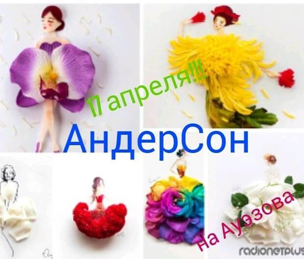 красивый наряд из цветов