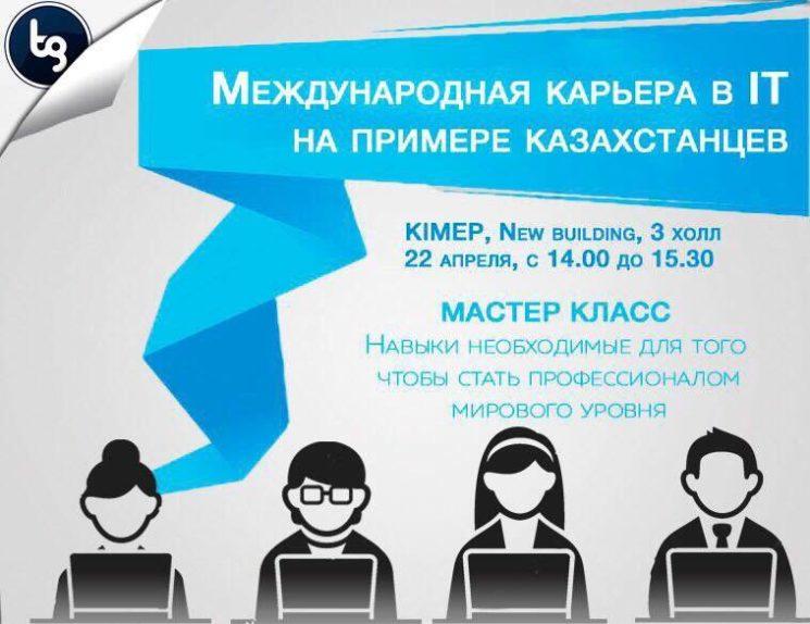 Международная карьера для IT: примеры Казахстанцев