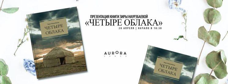 Презентация книги Зиры Наурзбаевой «Четыре облака»