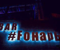 Bar #Fонарь