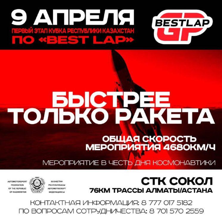Первый этап кубка Казахстана по кольцевым гонкам