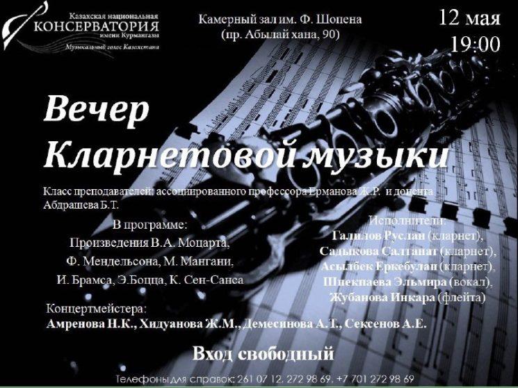 Вечер кларнетовой музыки