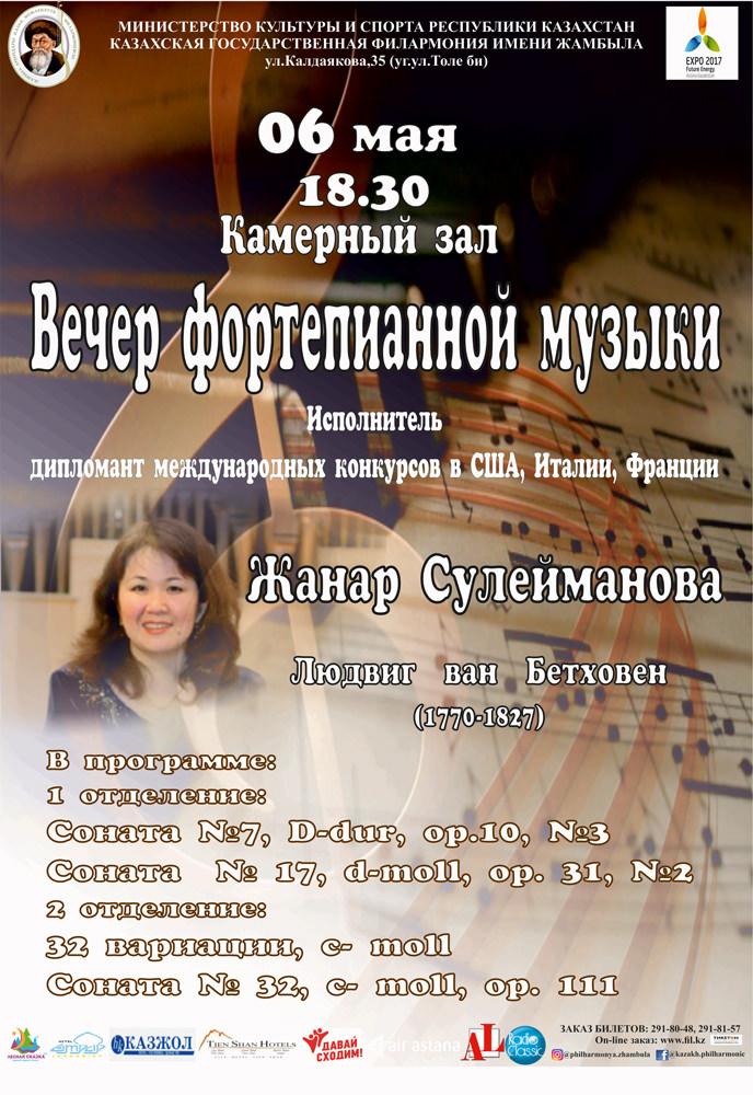 4398u10962_koncert-diplomanta-zhanar-suleimanovoi