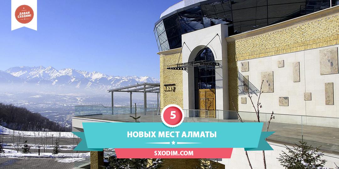 5 новых мест Алматы