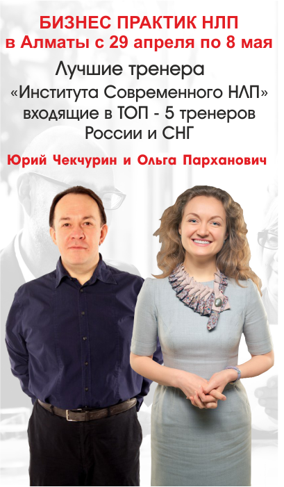 Бизнес-Практик-НЛП