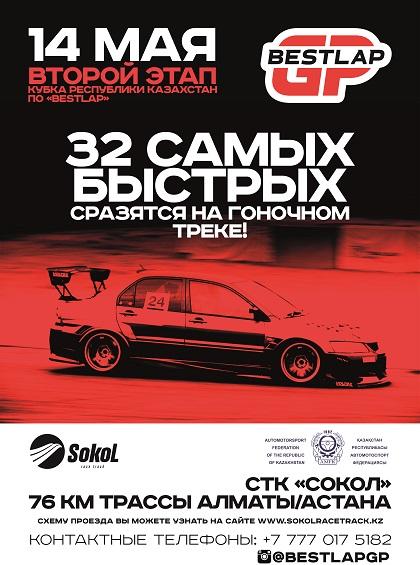Второй этап кубка республики Казахстан по «Bestlap GP»