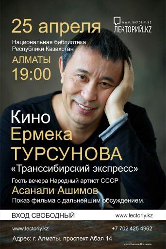 """Кино Ермека Турсунова """"Транссибирский экспресс"""""""