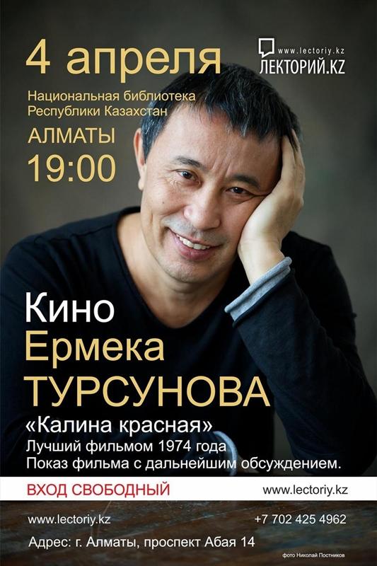 """Кино Ермека Турсунова """"Калина красная"""""""