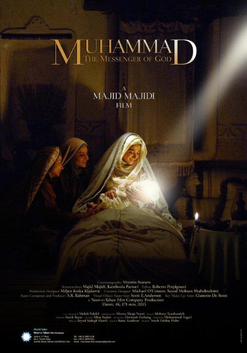 Мухаммад: Посланник бога