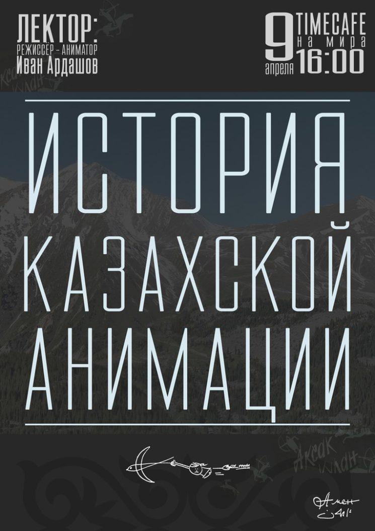 """Лекция- путешествие """"История казахской анимации"""""""