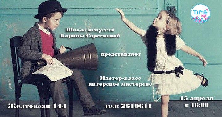 Школа искусств Карины Сарсеновой