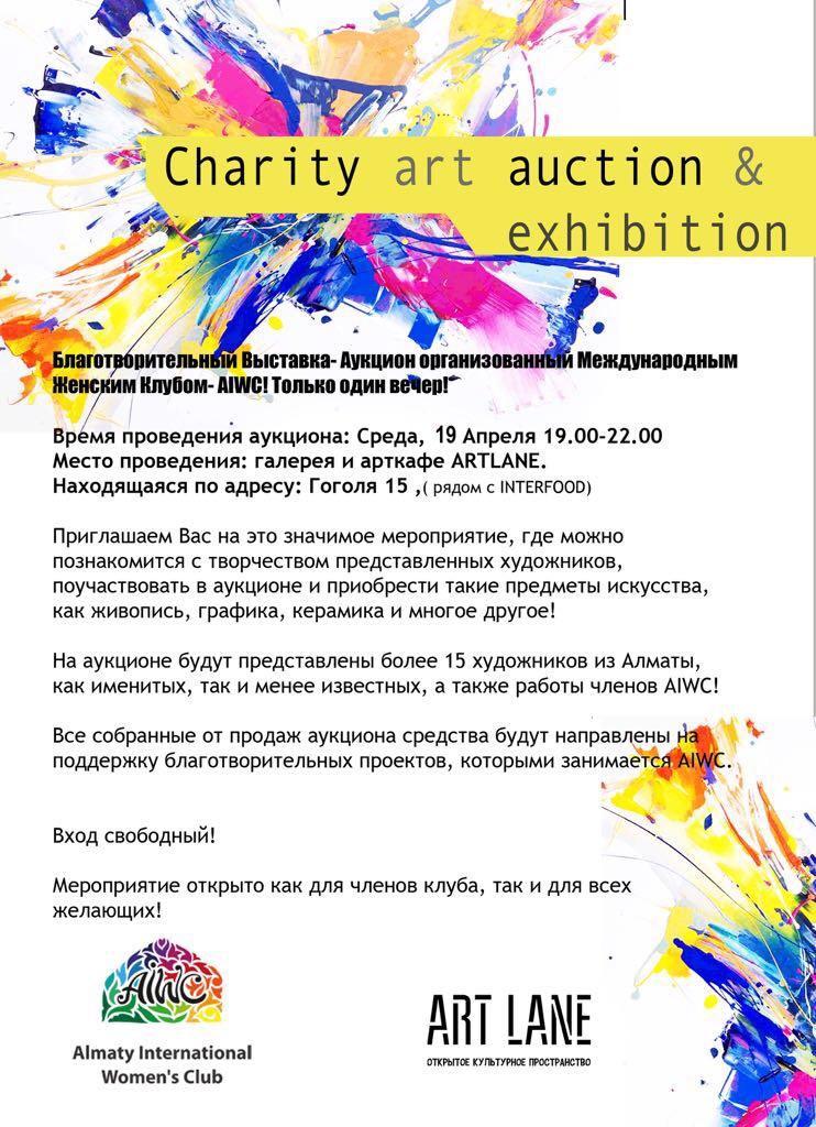 Благотворительный Арт-аукцион