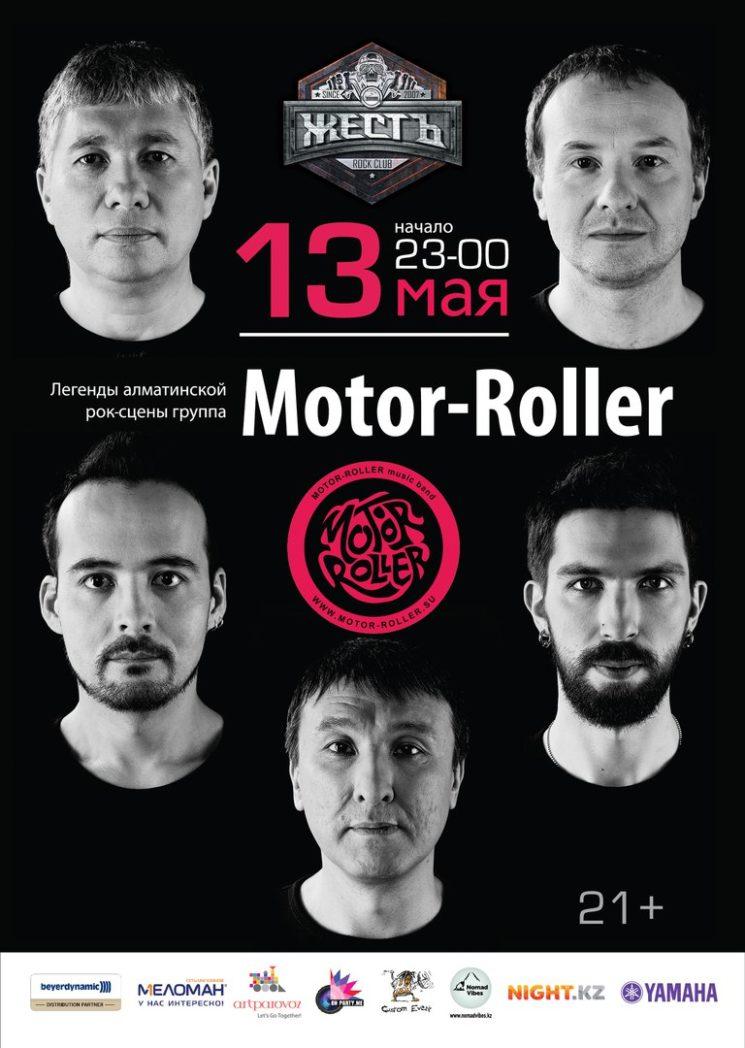 """Motor-Roller в Рок клубе """"Жесть"""""""