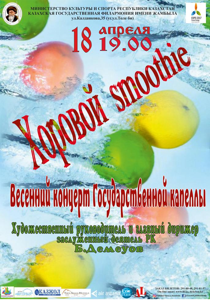 bolshoy-vesenniy-kontsert