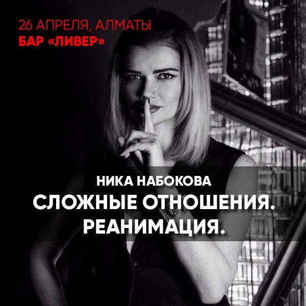 Ника Набокова в Алматы