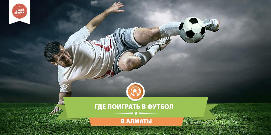 Где поиграть в футбол в Алматы
