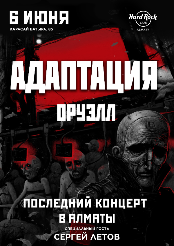 gruppa-adaptaciya11