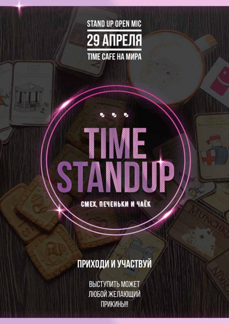 Stand Up в Time Cafe