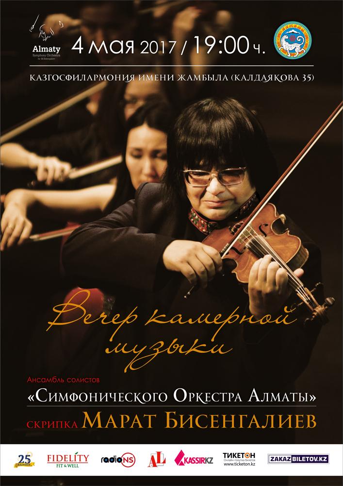 marat-bisengaliev-i-solisty-simfonicheskogo-orkestra-almaty
