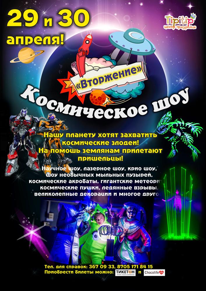 Научно-космическое шоу «Вторжение»