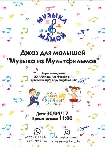 Джазовый концерт для детей «Музыка из Мультфильмов»