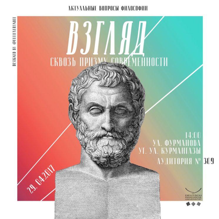 V городская конференция по философии