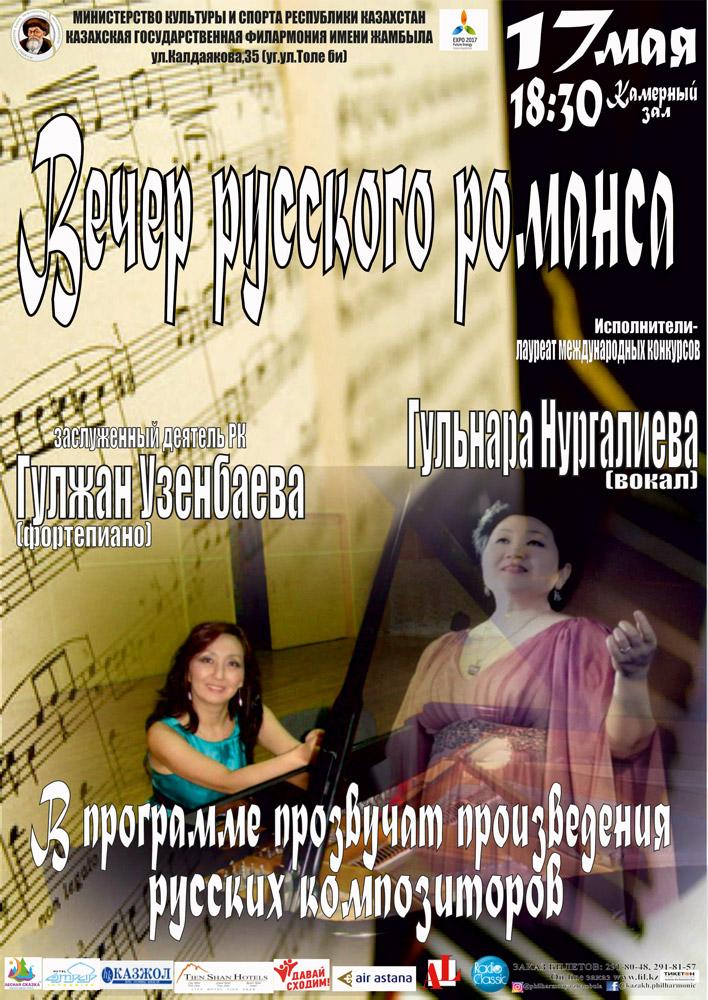 5550u10962_vecher-vokalnoy-muzyki-170517