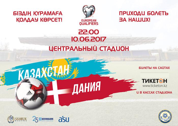 Футбол: Казахстан - Дания