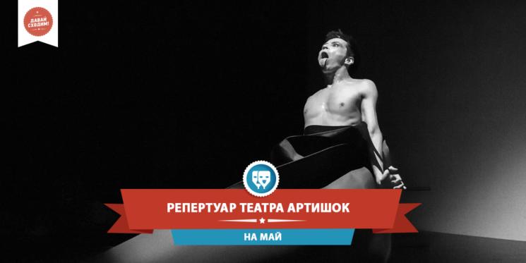 Репертуар театра Артишок на май