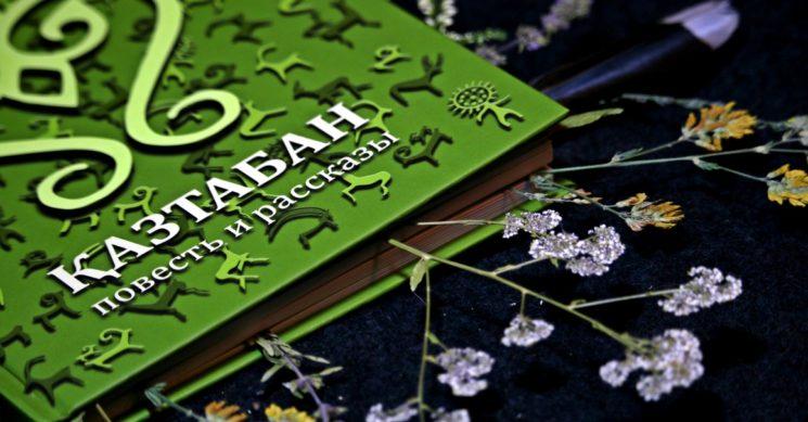 Презентация книги «Қазтабан. Повесть и рассказы»