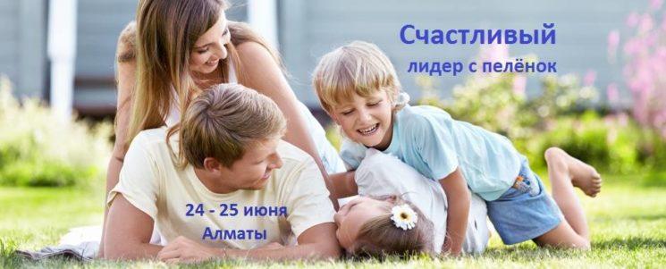 Тренинг «Счастливый лидер с пелёнок»