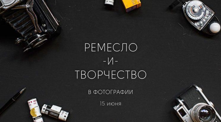 Лекция «Ремесло и творчество в фотографии»