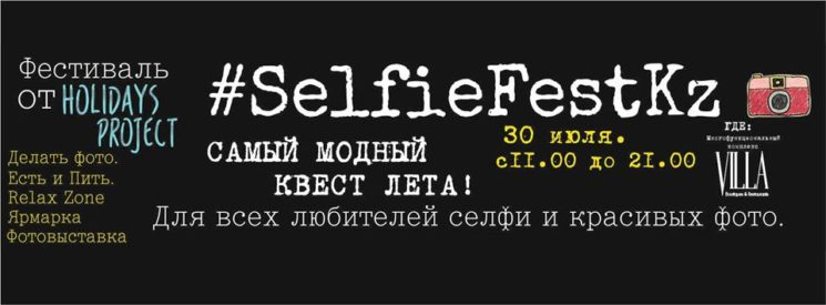 Фестиваль Фотозон SelfieFestKz