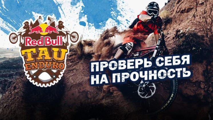 Red Bull Tau Enduro