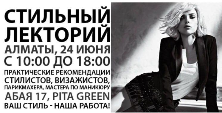 Стильный лекторий в Алматы