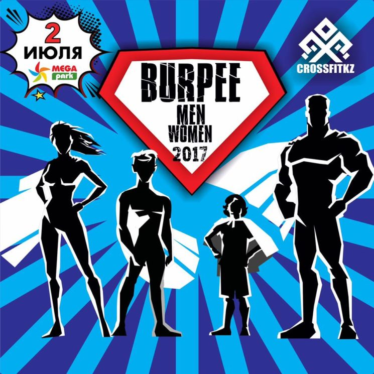 Благотворительный турнир Burpee – man/woman 2017