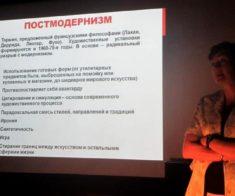 Лекция «Эпоха постмодернизма: радикализм, ставший классикой»