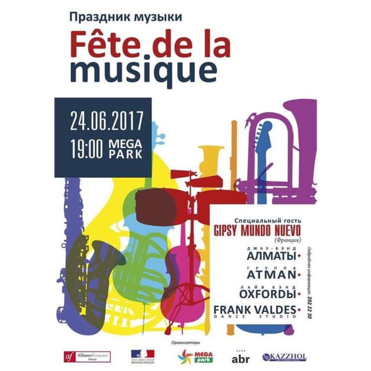 """Праздник музыки """"Fete de la musique"""""""