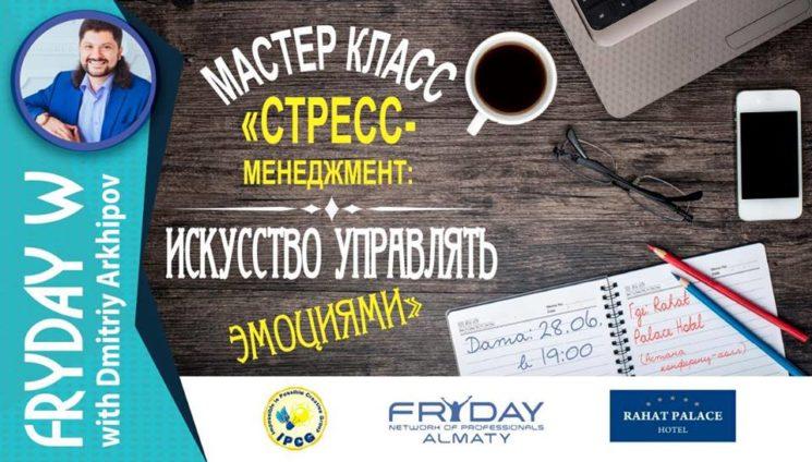 FrYday W with Dmitriy Arkhipov