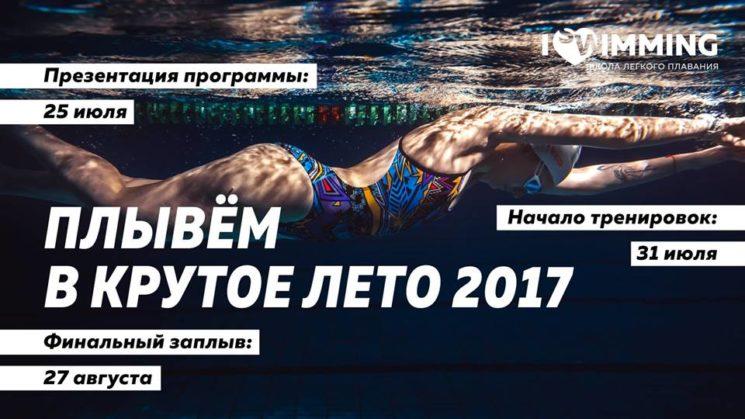 Новый набор в школу лёгкого плавания I Love Swimming