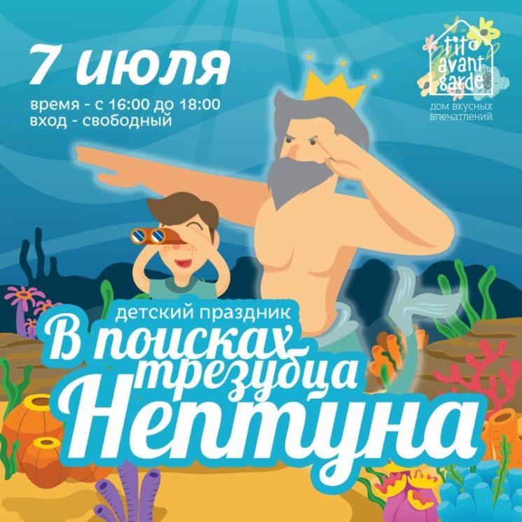 """Детский праздник """"В поисках трезубца Нептуна"""""""