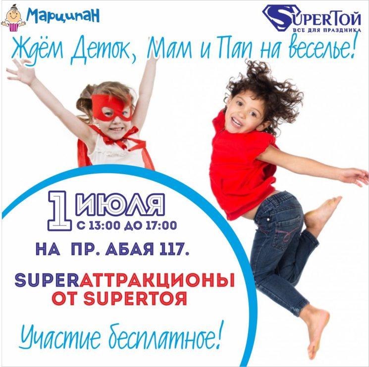 SuperАттракционы от SuperТоя