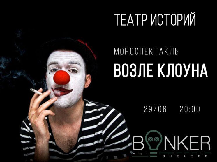 5789u15171_cpektakl-vozle-klouna3