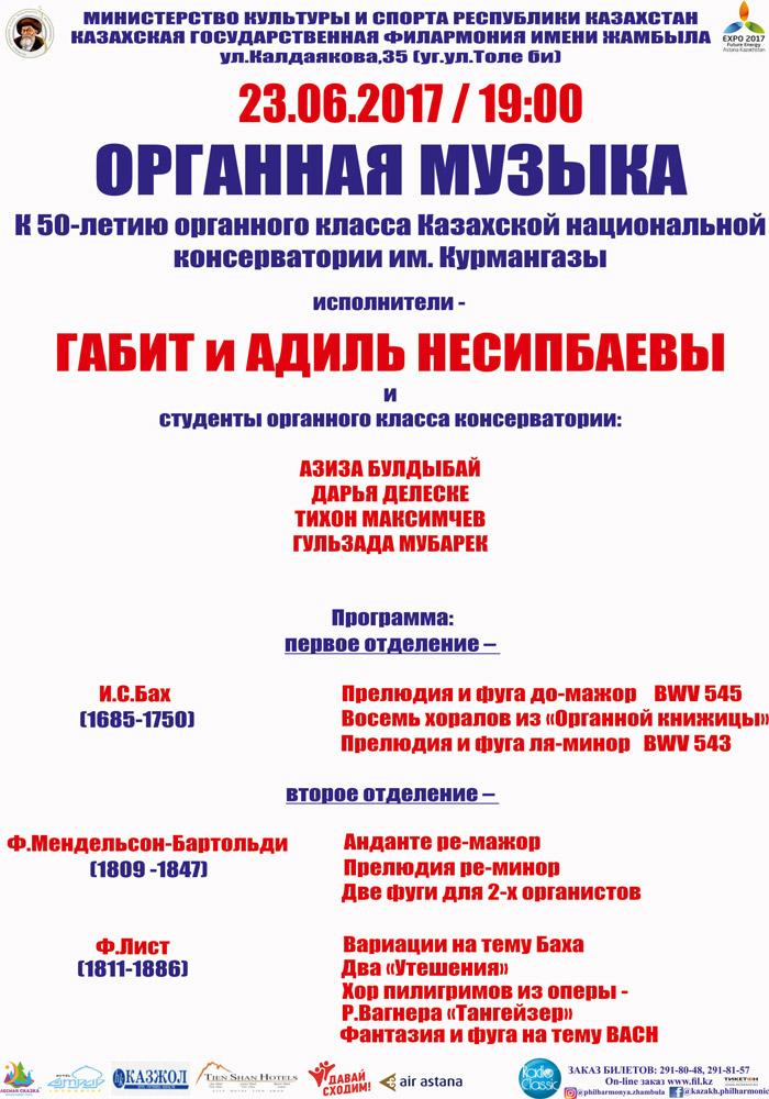 5792u10962_organnaya-muzyka-k-50-letiyu-organnogo-klassa-konservatorii-im-kurmangazy
